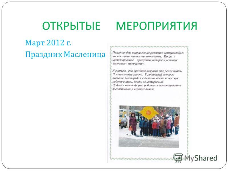 ОТКРЫТЫЕ МЕРОПРИЯТИЯ Март 2012 г. Праздник Масленица