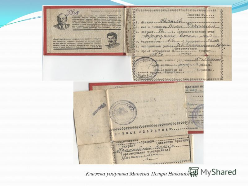 Книжка ударника Минеева Петра Николаевича