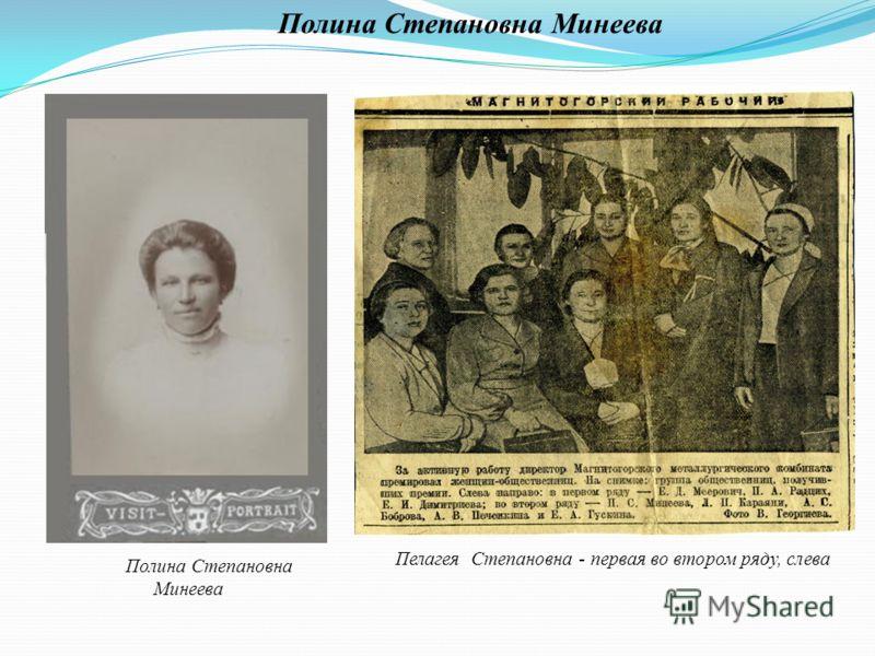 Полина Степановна Минеева Пелагея Степановна - первая во втором ряду, слева Полина Степановна Минеева