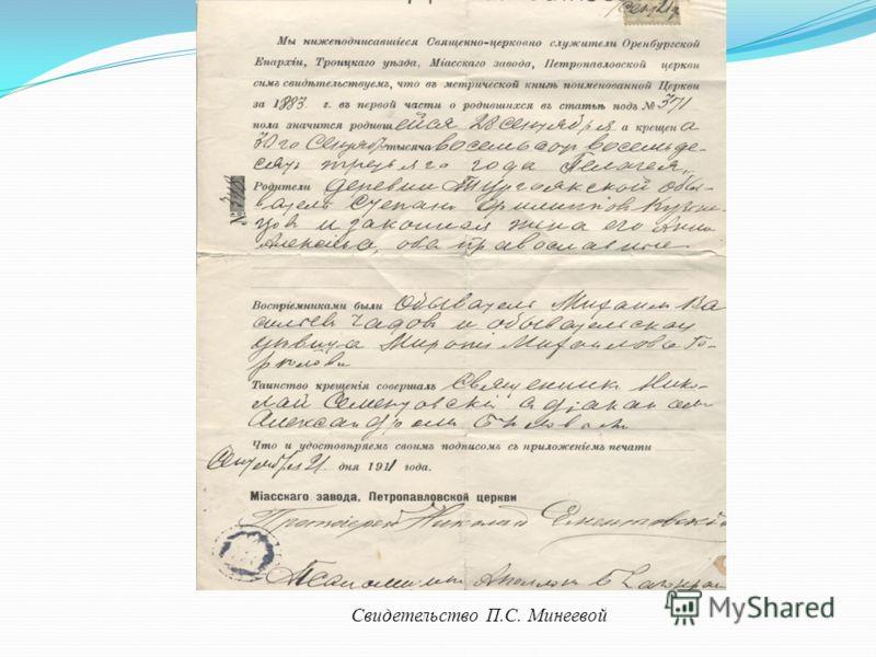 Свидетельство П.С. Минеевой