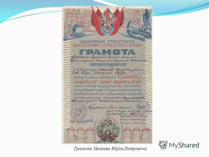 Грамота Минеева Юрия Петровича.