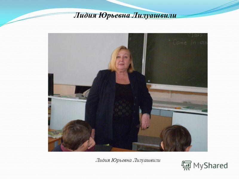 Лидия Юрьевна Лилуашвили