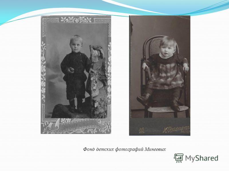 Фонд детских фотографий Минеевых