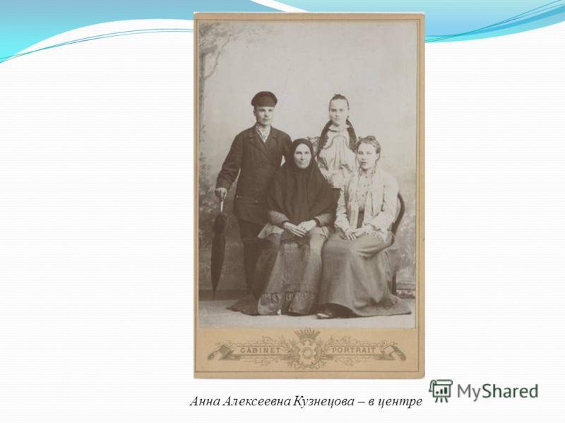 Анна Алексеевна Кузнецова – в центре
