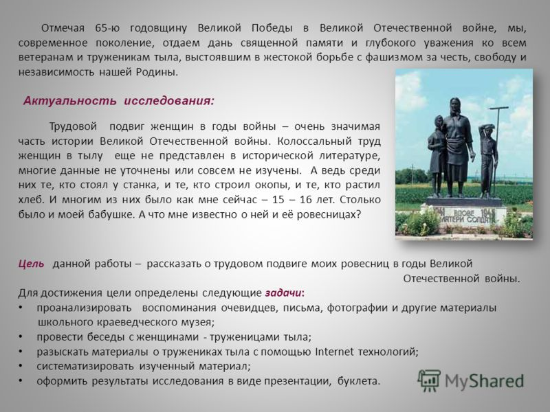 Отмечая 65-ю годовщину Великой Победы в Великой Отечественной войне, мы, современное поколение, отдаем дань священной памяти и глубокого уважения ко всем ветеранам и труженикам тыла, выстоявшим в жестокой борьбе с фашизмом за честь, свободу и независ