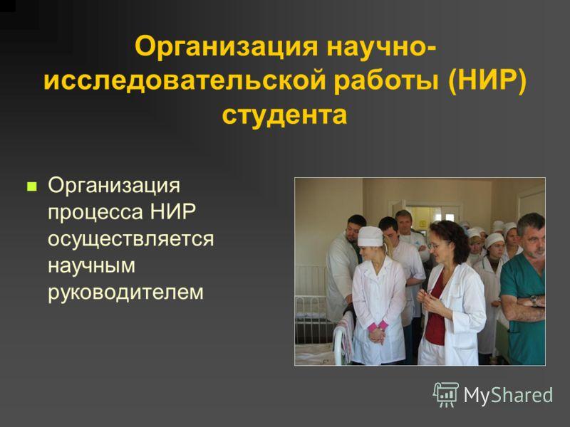 Организация научно- исследовательской работы (НИР) студента Организация процесса НИР осуществляется научным руководителем