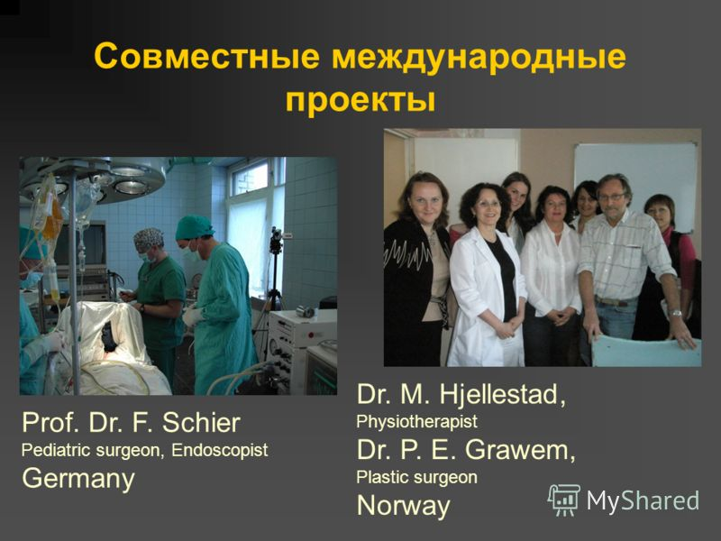 Совместные международные проекты Prof. Dr. F. Schier Pediatric surgeon, Endoscopist Germany Dr. M. Hjellestad, Physiotherapist Dr. P. E. Grawem, Plastic surgeon Norway