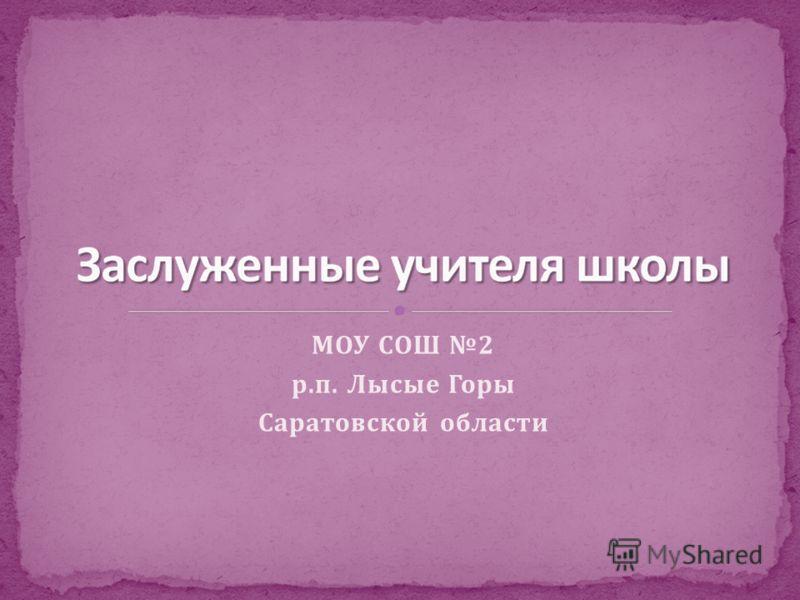 МОУ СОШ 2 р.п. Лысые Горы Саратовской области