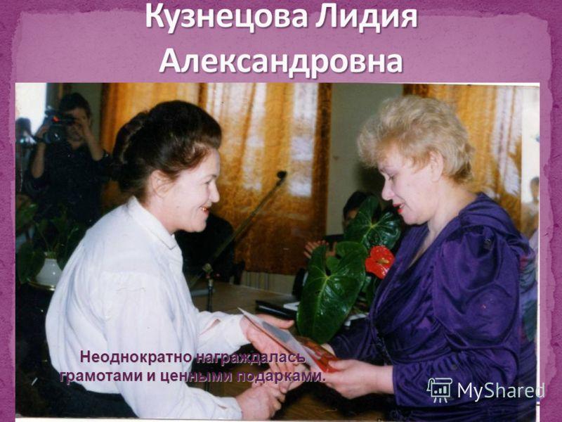Неоднократно награждалась грамотами и ценными подарками.