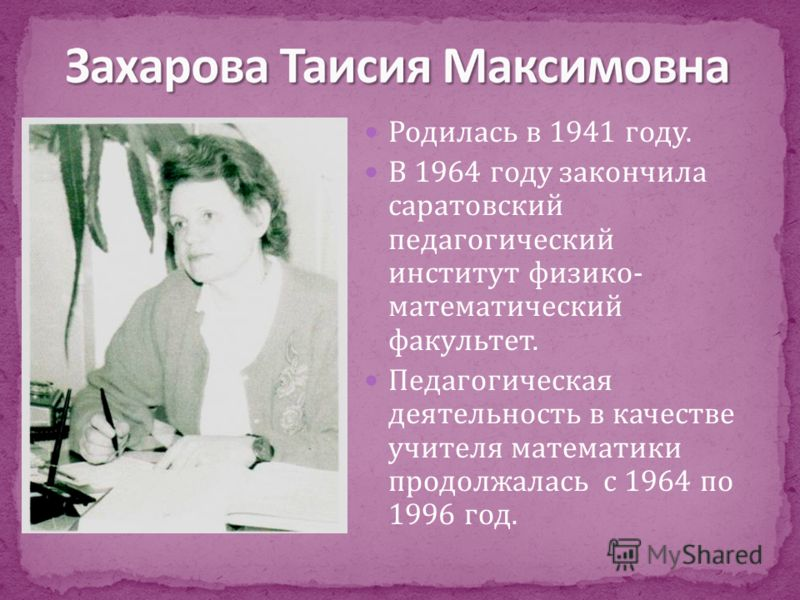 Родилась в 1941 году. В 1964 году закончила саратовский педагогический институт физико- математический факультет. Педагогическая деятельность в качестве учителя математики продолжалась с 1964 по 1996 год.