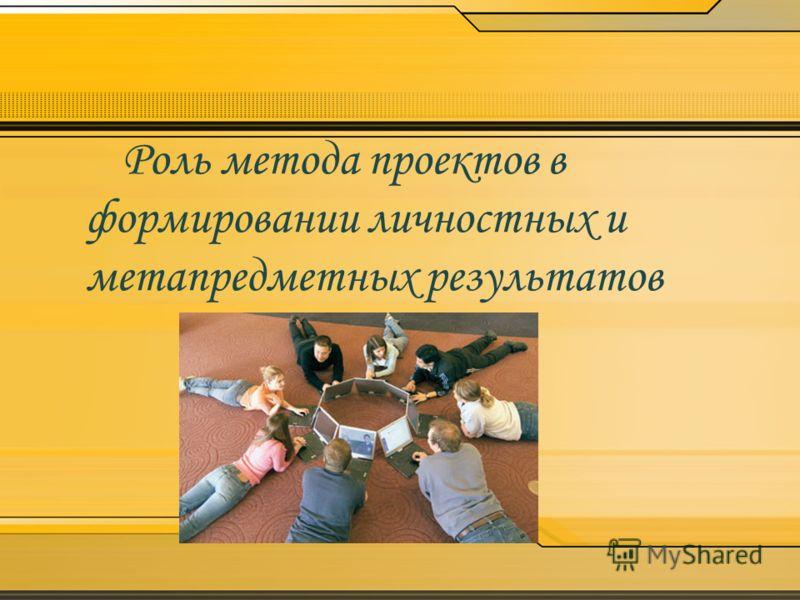 Роль метода проектов в формировании личностных и метапредметных результатов