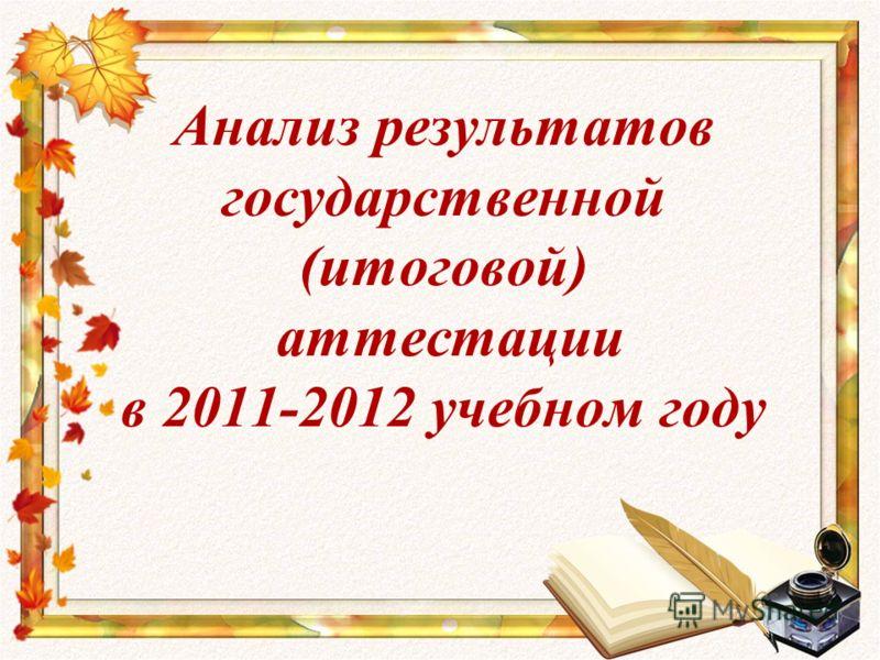 Анализ результатов государственной (итоговой) аттестации в 2011-2012 учебном году