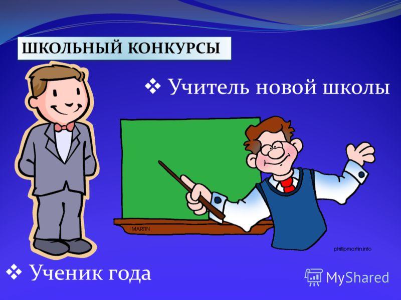 ШКОЛЬНЫЙ КОНКУРСЫ Учитель новой школы Ученик года