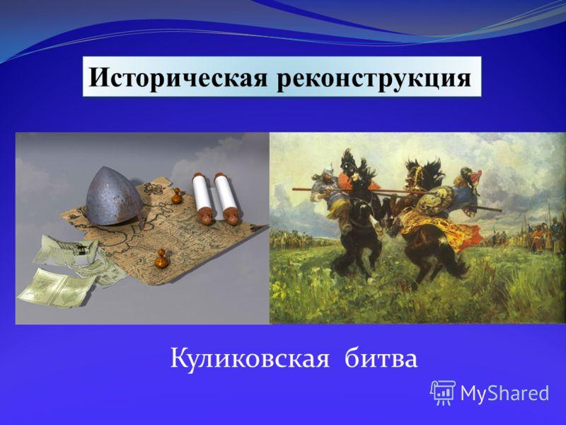 Историческая реконструкция Куликовская битва