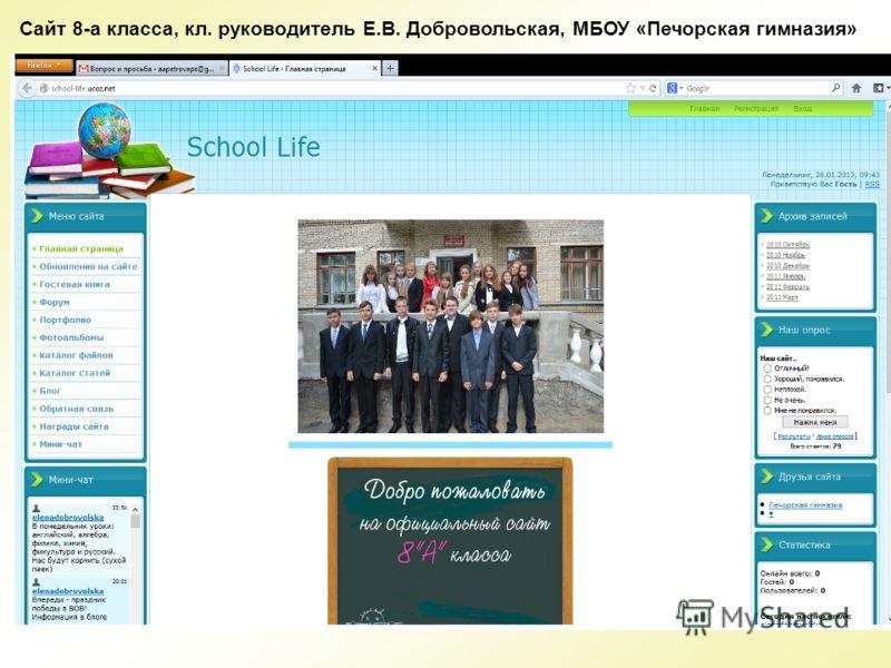 Сайт 8-а класса, кл. руководитель Е.В. Добровольская, МБОУ «Печорская гимназия»