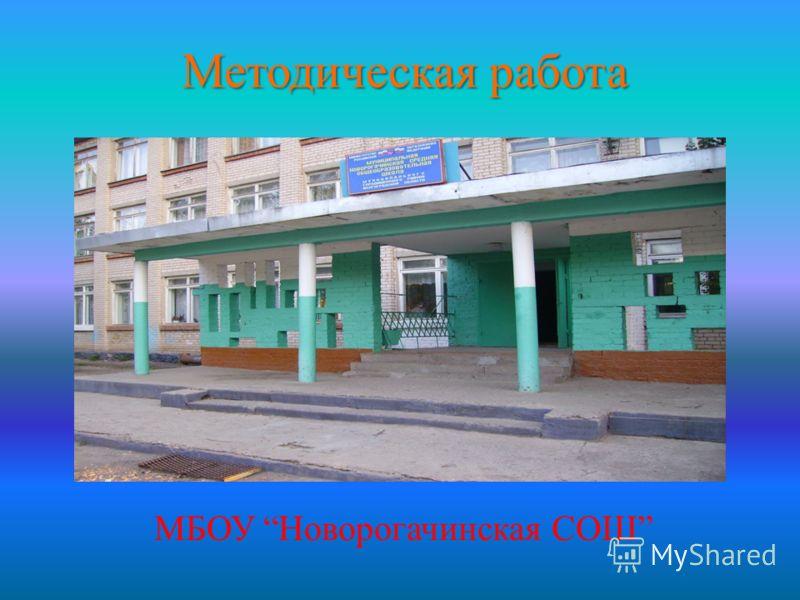 МБОУ Новорогачинская СОШ Методическая работа