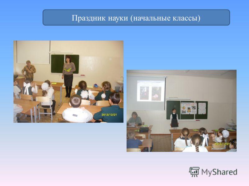 Праздник науки (начальные классы)