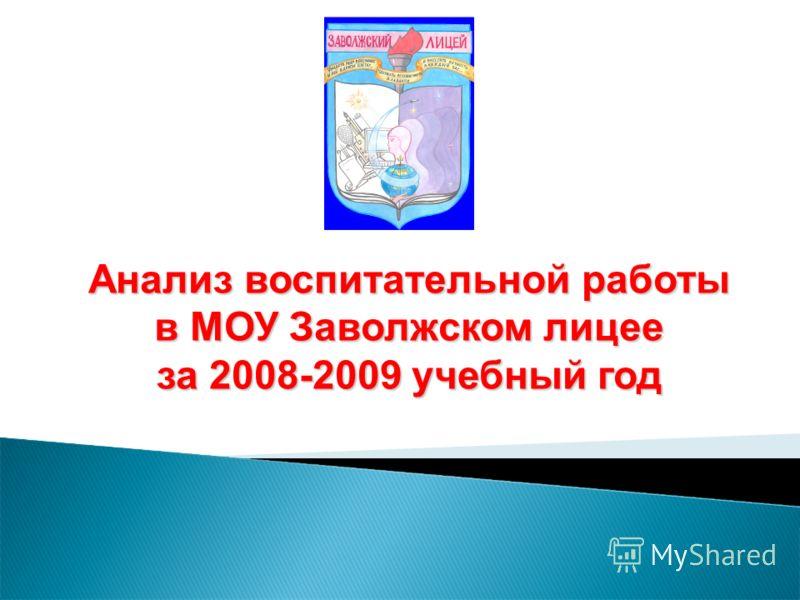 Анализ воспитательной работы в МОУ Заволжском лицее за 2008-2009 учебный год