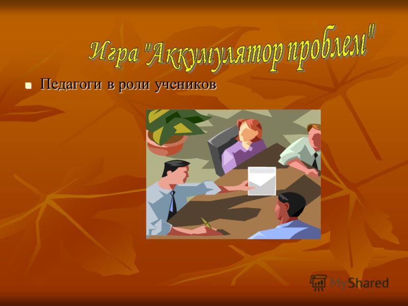 Педагоги в роли учеников Педагоги в роли учеников
