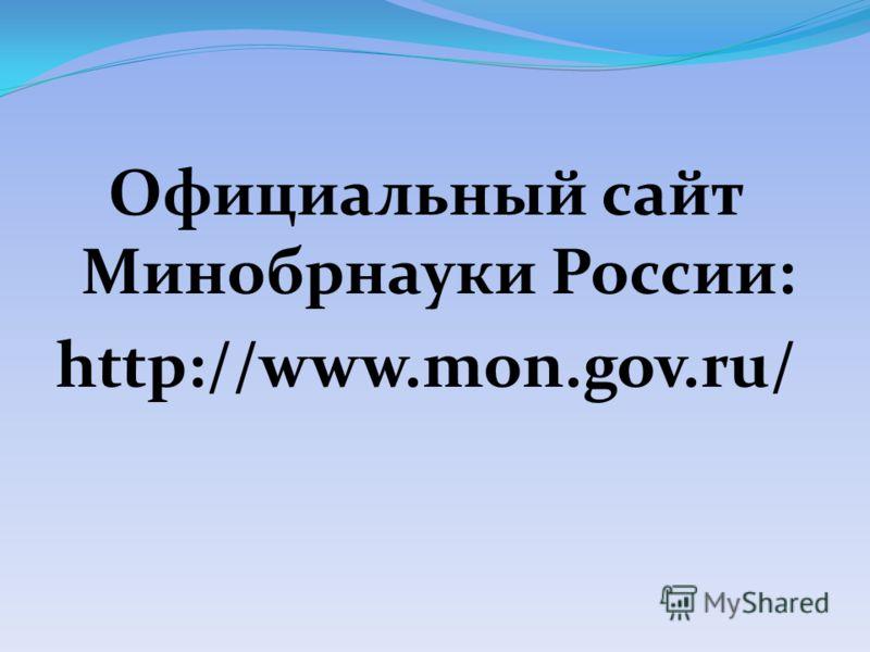 Официальный сайт Минобрнауки России: http://www.mon.gov.ru/