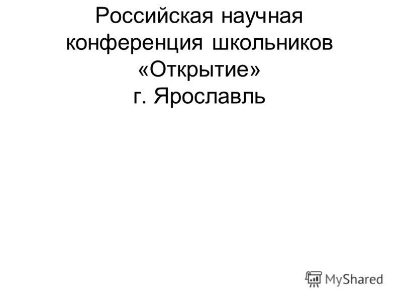 Российская научная конференция школьников «Открытие» г. Ярославль