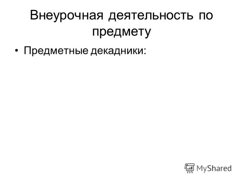 Внеурочная деятельность по предмету Предметные декадники: