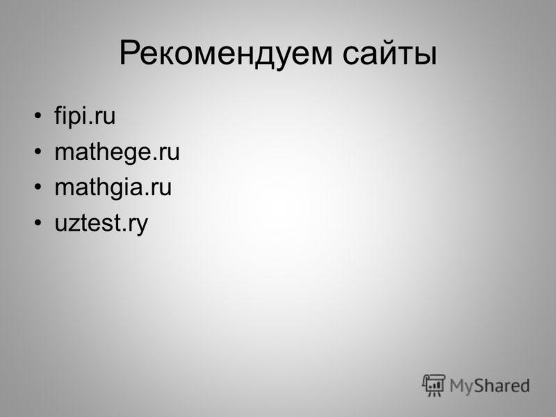 Рекомендуем сайты fipi.ru mathege.ru mathgia.ru uztest.ry