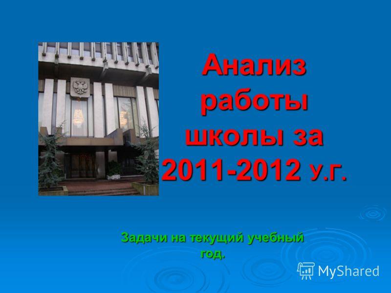 Анализ работы школы за 2011-2012 У.Г. Задачи на текущий учебный год.