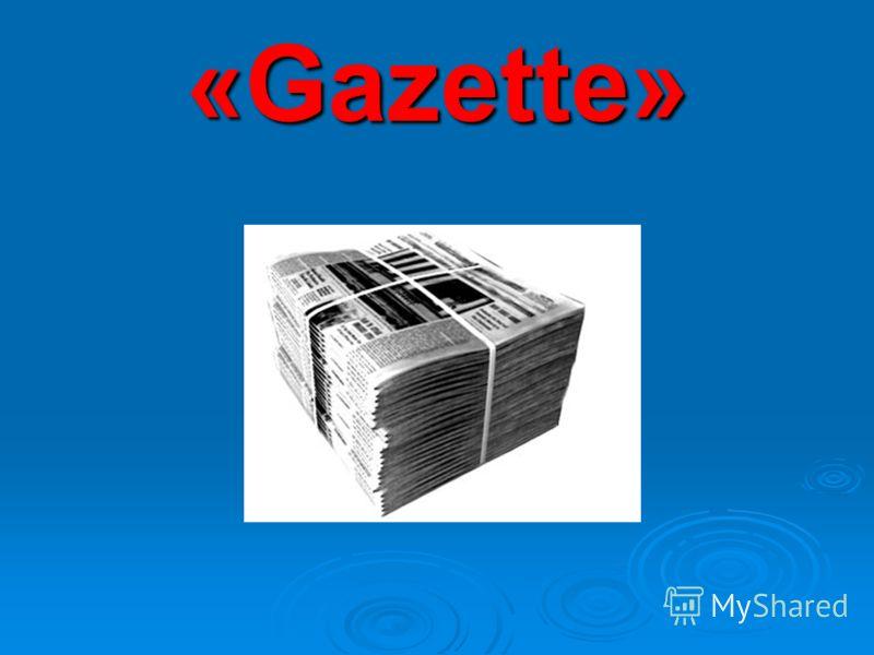 «Gazette»