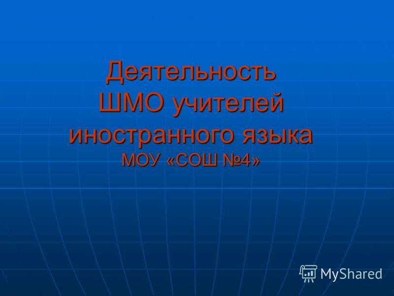 Деятельность ШМО учителей иностранного языка МОУ «СОШ 4»