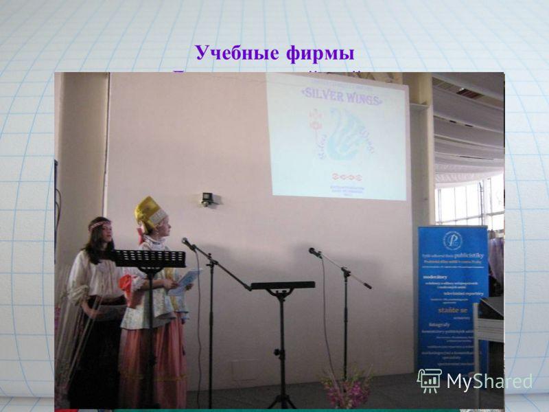 Учебные фирмы Ломоносовский район