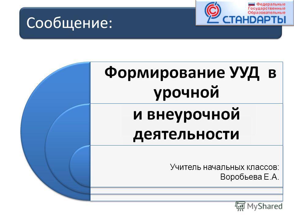 Учитель начальных классов: Воробьева Е.А.