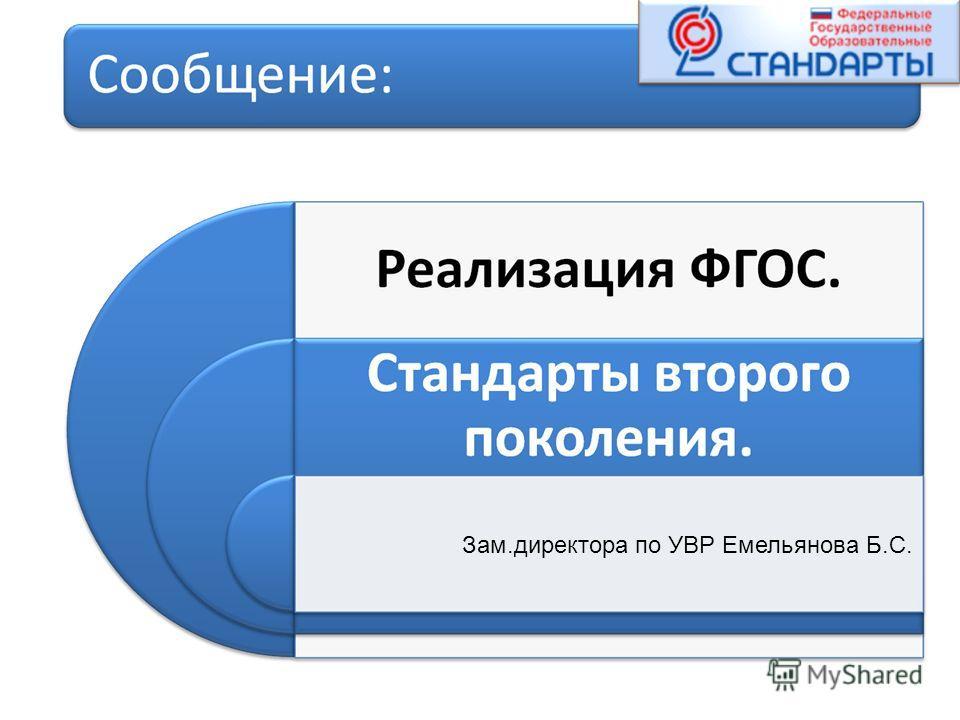 Зам.директора по УВР Емельянова Б.С.
