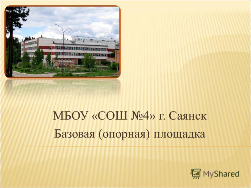 МБОУ «СОШ 4» г. Саянск Базовая (опорная) площадка