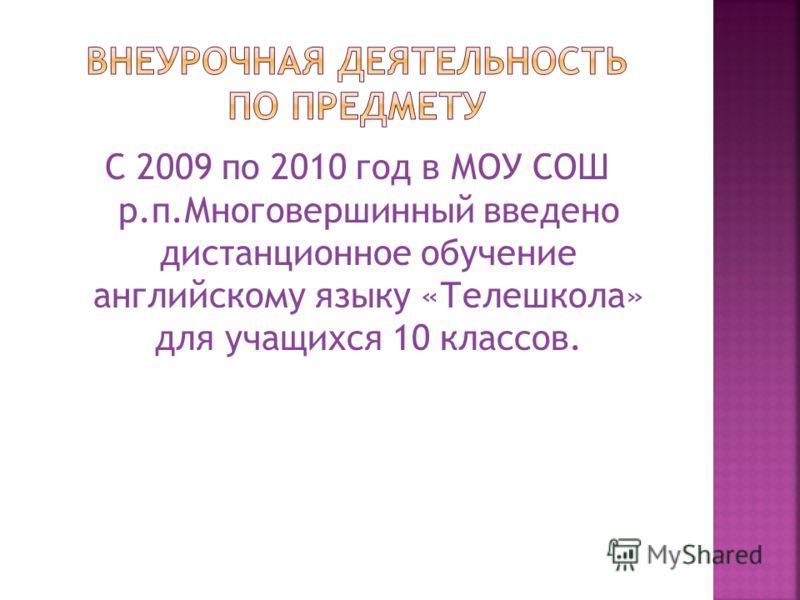 С 2009 по 2010 год в МОУ СОШ р.п.Многовершинный введено дистанционное обучение английскому языку «Телешкола» для учащихся 10 классов.