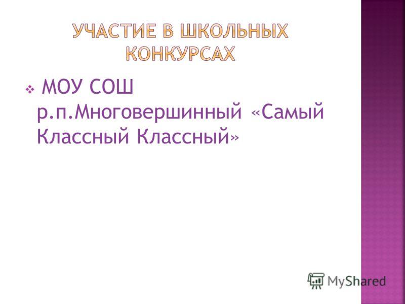 МОУ СОШ р.п.Многовершинный «Самый Классный Классный»
