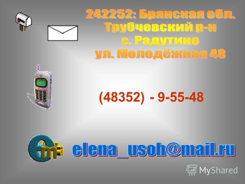 (48352) - 9-55-48