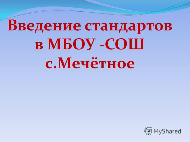 Введение стандартов в МБОУ -СОШ с.Мечётное