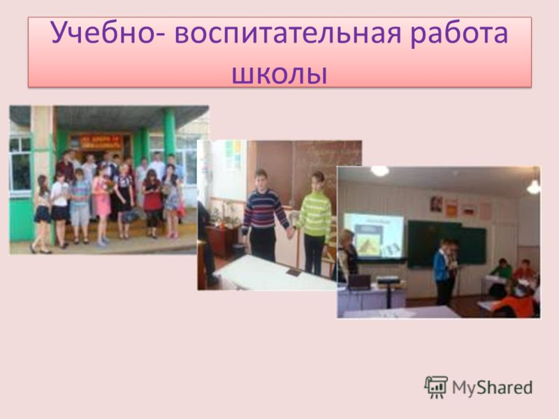 Учебно- воспитательная работа школы