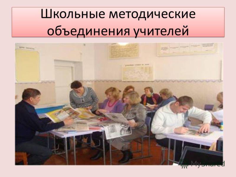 Школьные методические объединения учителей
