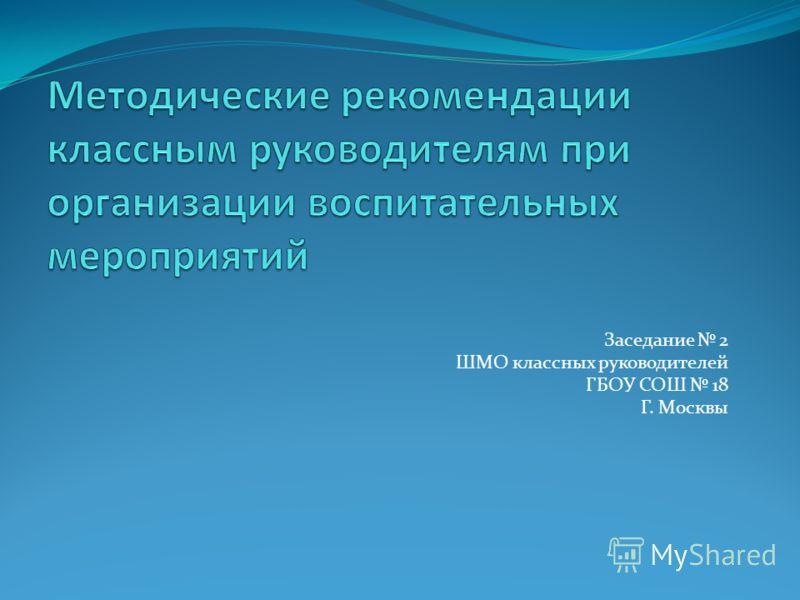 Заседание 2 ШМО классных руководителей ГБОУ СОШ 18 Г. Москвы