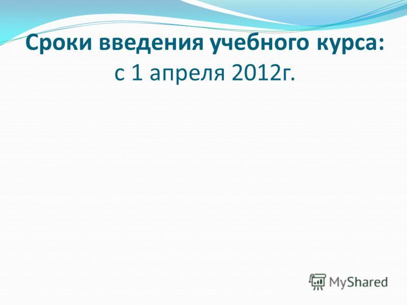Сроки введения учебного курса: с 1 апреля 2012г.