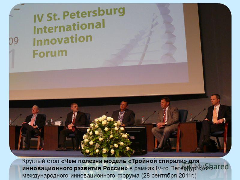 Круглый стол «Чем полезна модель «Тройной спирали» для инновационного развития России» в рамках IV-го Петербургского международного инновационного форума (28 сентября 2011г.)