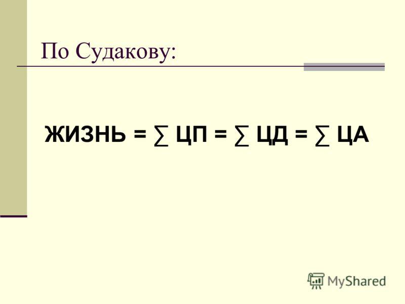 По Судакову: ЖИЗНЬ = ЦП = ЦД = ЦА