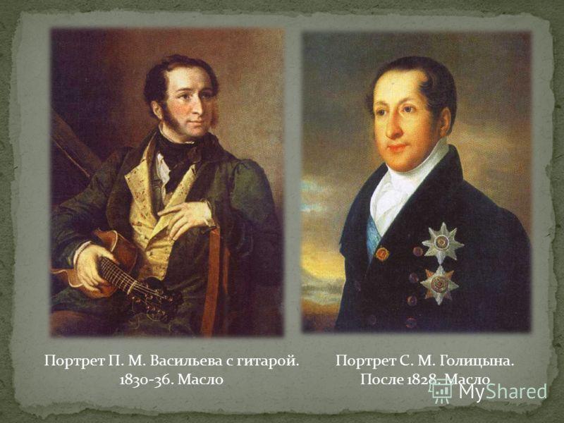 Портрет П. М. Васильева с гитарой. 1830-36. Масло Портрет С. М. Голицына. После 1828. Масло