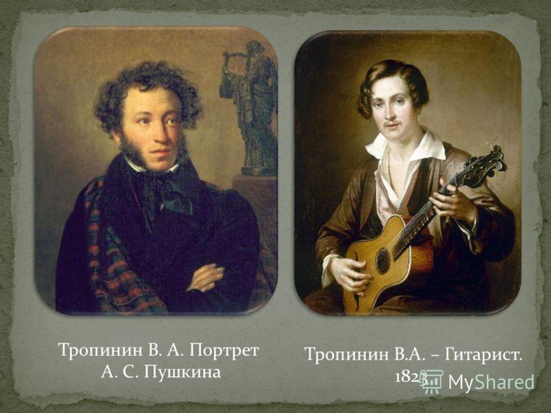 Тропинин В. А. Портрет А. С. Пушкина Тропинин В.А. – Гитарист. 1823