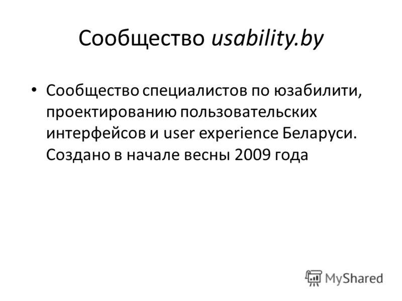 Сообщество usability.by Сообщество специалистов по юзабилити, проектированию пользовательских интерфейсов и user experience Беларуси. Создано в начале весны 2009 года