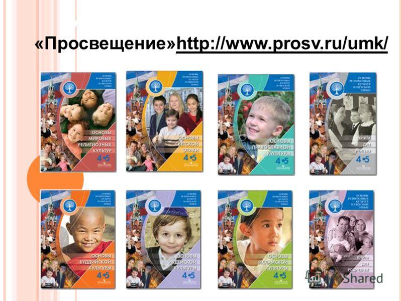 Учебно-методический комплект «Просвещение»http://www.prosv.ru/umk/