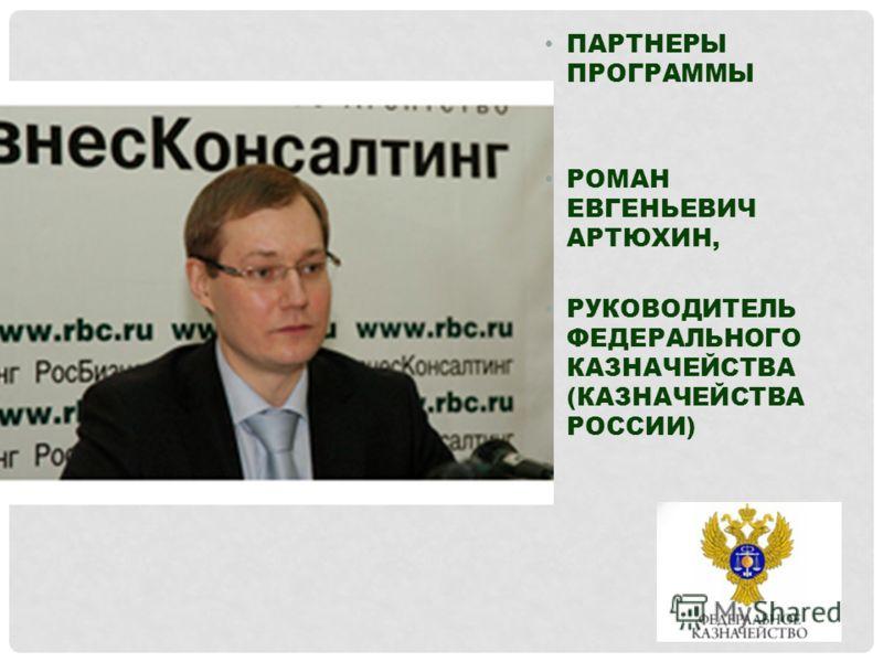 Партнеры программы роман евгеньевич