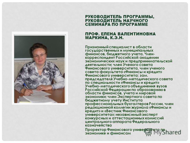 Руководитель программы руководитель